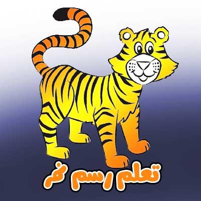 تعلم رسم نمر