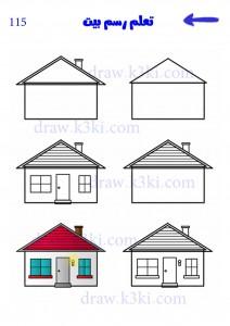 كيف ارسم بيت