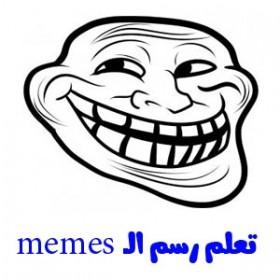 تعلم رسم الميميز memes