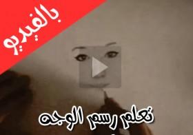 بالفيديو تعلم رسم الوجه