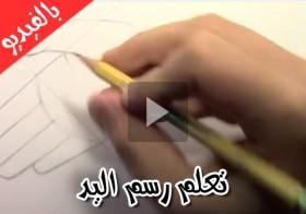 بالفيديو تعلم رسم اليد