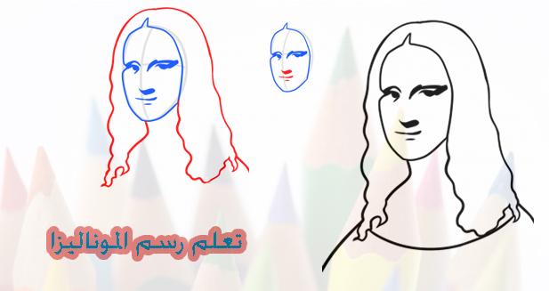 تعلم رسم الموناليزا خطوة بخطوة من موقع تعلم الرسم ببساطة - تعلم الرسم