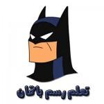 كيف ترسم باتمان