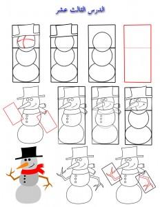 كيفية رسم رجل ثلج