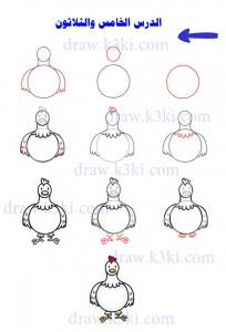 تعلم رسم الدجاج