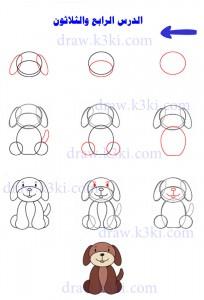 تعلم رسم كلب