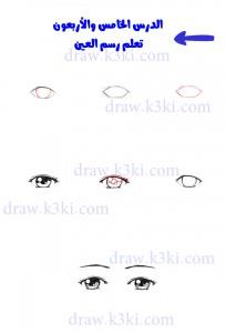تعلم رسم عين