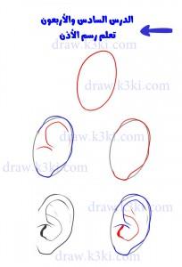 تعلم رسم الاذن