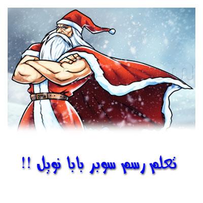 كيف ترسم بابا نويل