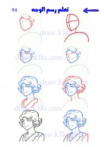 تعلم الرسم للمبتدئين