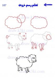 كيف ترسم خروف