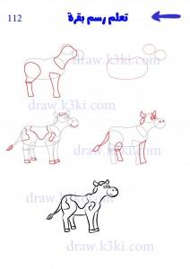 كيف ارسم بقرة