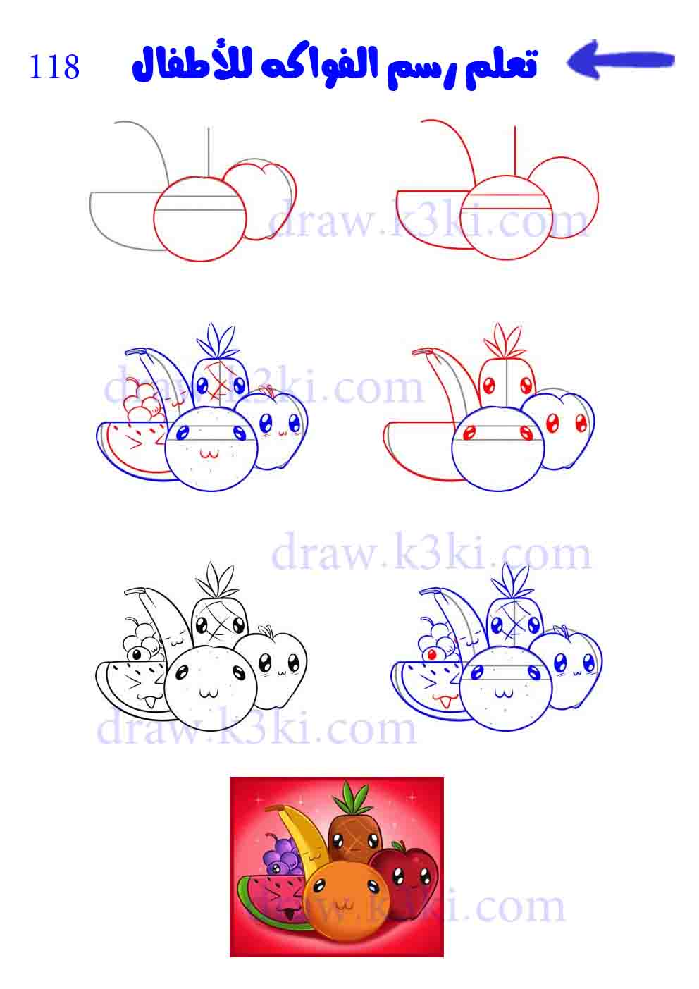 كيفية رسم الفواكه للأطفال How To Draw Fruits For Kids تعلم