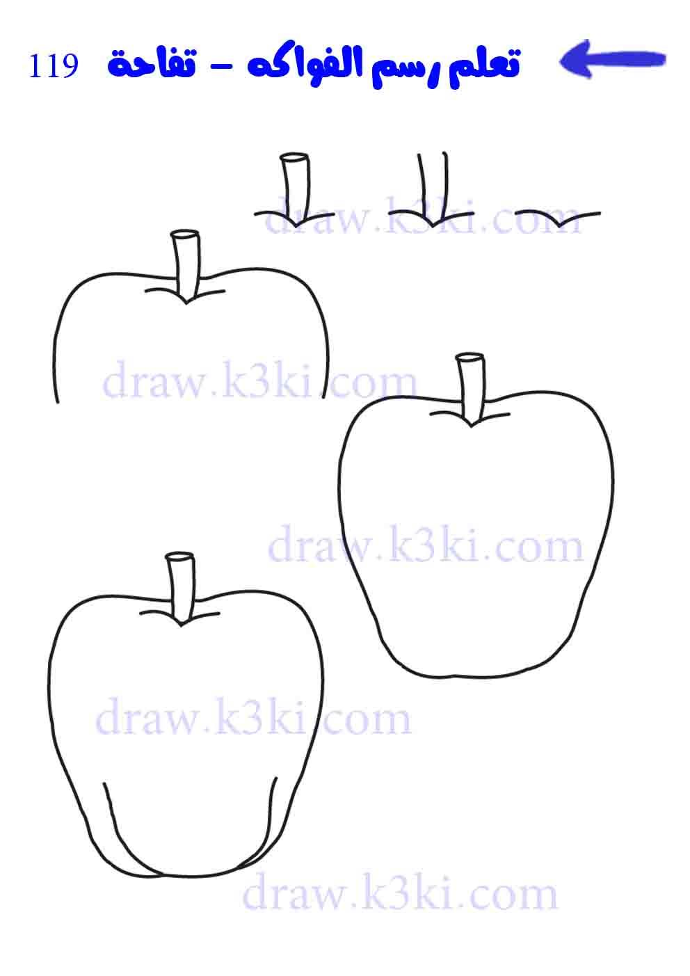 تعلم رسم تفاحة تعلم الرسم