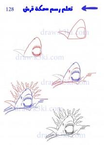 تعلم رسم سمكة القرش