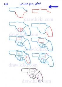 تعلم رسم مسدس