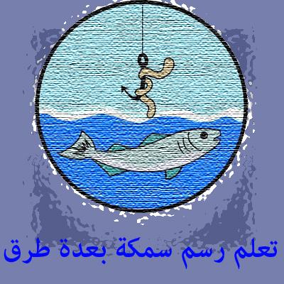 تعلم رسم سمكة بعدة طرق