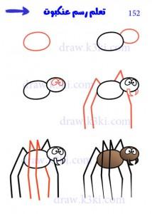 تعلم رسم سبايدر - تعلم رسم عنكبوت