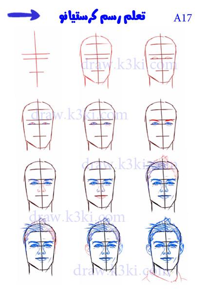 تعلم الرسم - تعلم رسم كرستيانو