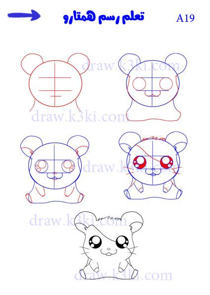 تعلم الرسم - تعلم رسم همتارو