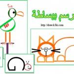 تعلم الرسم من خلال أحرف اللغة الإنكليزية
