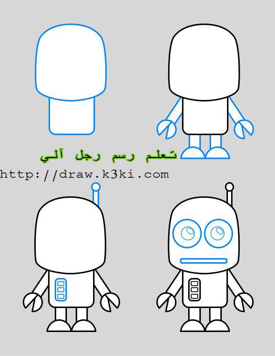 تعلم رسم روبوت