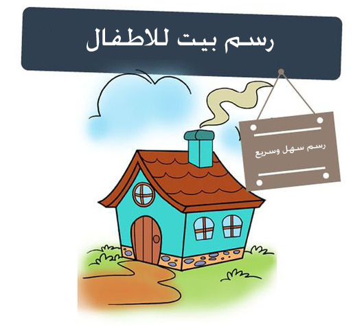 رسم بيت للاطفال رسم سهل وسريع جدا من موقعكم تعلم الرسم ببساطة