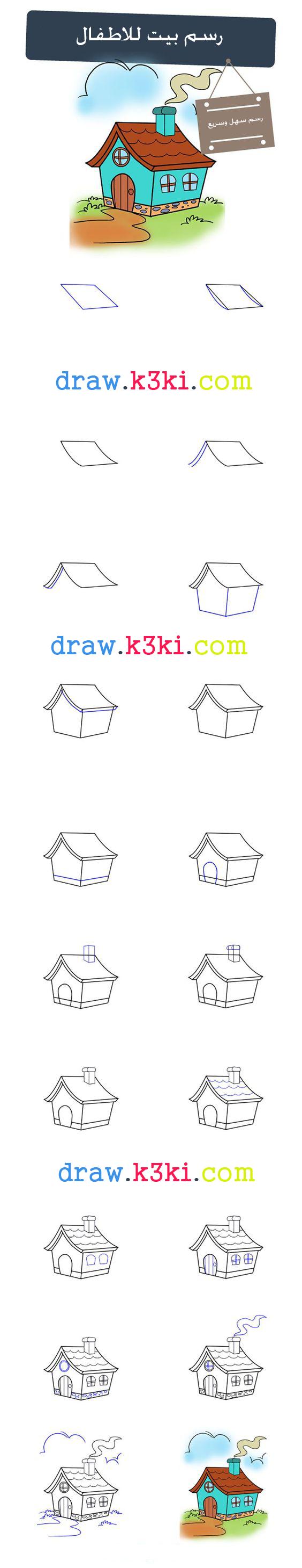 طريقة رسم بيت للأطفال