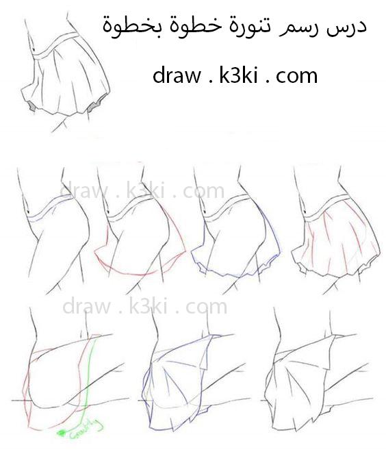 رسم تنورة