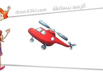 رسم طائرة مروحية هليوكبتر