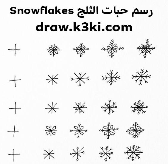 كيفية رسم حبات الثلج